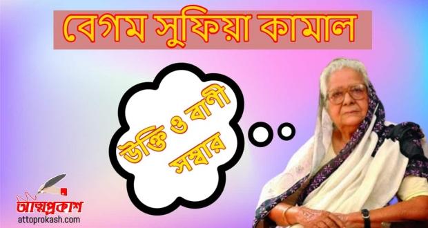 সুফিয়া কামালের উক্তি-Sufia Kamal Quote-min