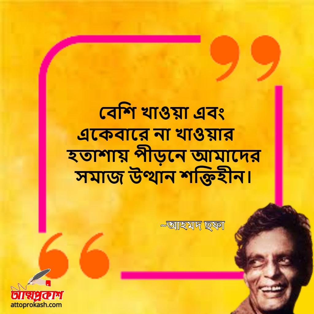 হতাশা-নিয়ে-আহমদ-ছফার-উক্তি-ও-বাণী-Ahmed-sofa-quotes-depression-in-bangla-bengali-bani-min