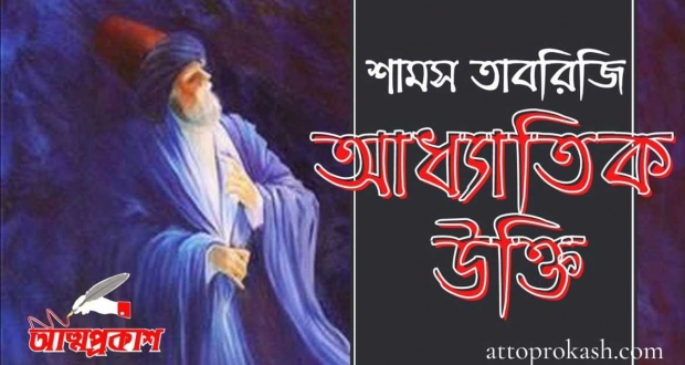 শামস-তাবরিজির-উক্তি-ও-বাণী-shams-tabriji